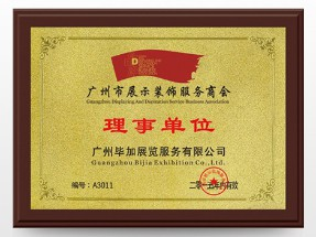 The board of directors of guangzhou exhibition chamber