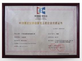 Exhibition engineering qualification