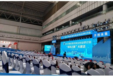 China exhibition company Bijia created a forum for youth employment and entrepreneurship seminar